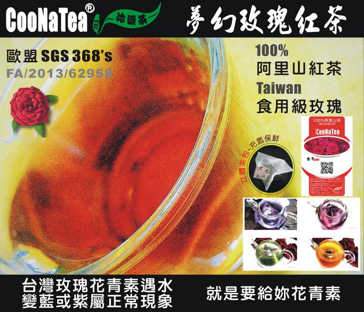 阿里山夢幻玫瑰紅茶立體茶包中秋專案彩盒